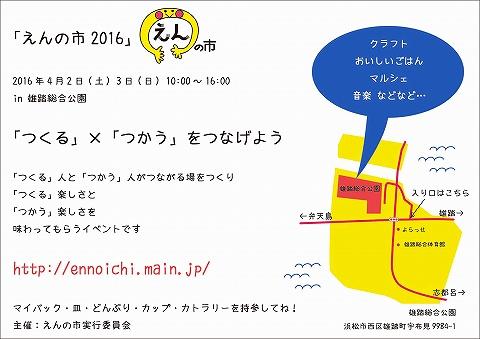 えんの市2016 チラシ.jpg