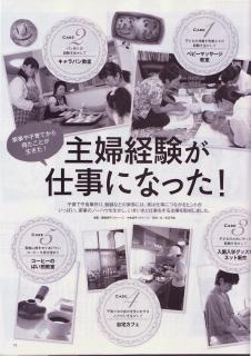 レタスクラブVol.757中表紙.jpg
