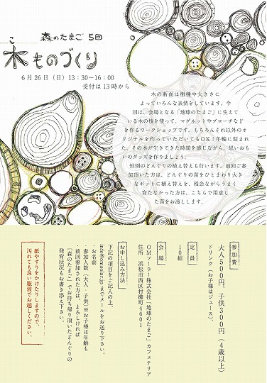 第5回森のたまご(裏).jpg