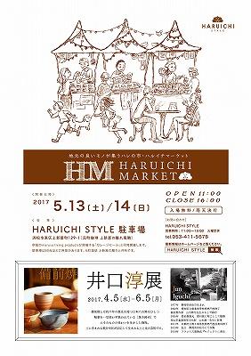 haruichimarket.jpg