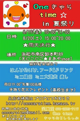 oneきゃらtime夏祭り.jpg